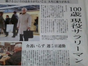 福井福太郎氏の記事
