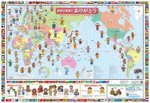 世界の言葉でありがとう地図